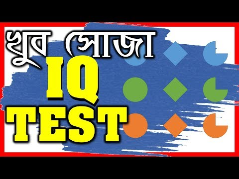 BRAIN GAMES | Very Easy FREE IQ Test Questions and Answers | Bengali IQ Test #47 | Buddhir Dhenki