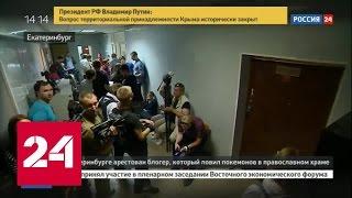 Пранкер Соколовский, ловивший покемонов в Храме-на-Крови, ответит за ненависть к верующим
