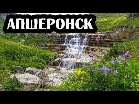 Города россии\Апшеронск\Краснодарский край\Путешествия\Туризм