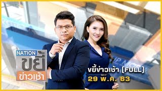 ขยี้ข่าวเช้า   29 พ.ค.63   FULL   NationTV22