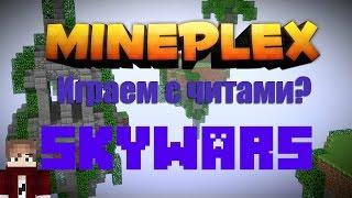 Играем на MinePlex , с читами | Minecraft.