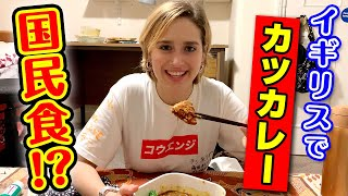 イギリスで大人気のカツカレーは日本を超えた?【外国人の反応】