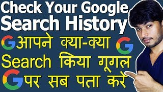 Check Your Google Search History