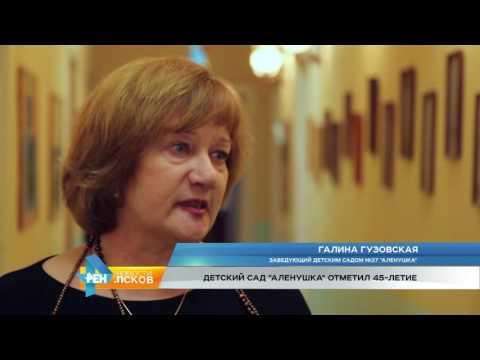 """Новости Псков 24.11.2016 # Детский сад """"Аленушка"""" отметил 45-летие"""