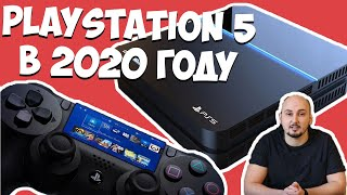 PLAYSTATION 5 УЖЕ В 2020 ГОДУ | PS5 ПРЕЗЕНТАЦИЯ 2019