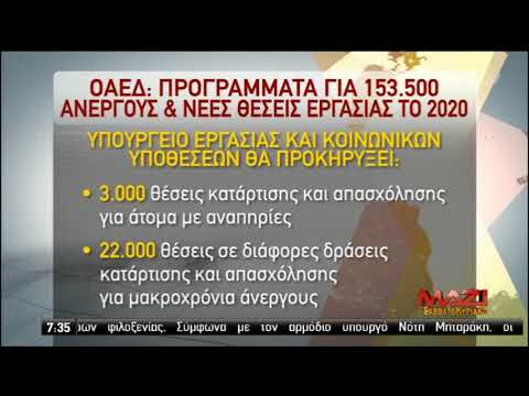 ΟΑΕΔ: «Άνοιγμα» 153.500 θέσεων εργασίας το 2020 | 16/02/2020 | ΕΡΤ