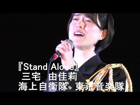 『Stand Alone』 NHK スペシャルドラマ「坂の上の雲」 三宅 由佳莉 海上自衛隊 東京音楽隊