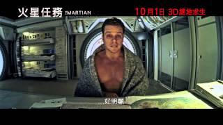 火星任務電影劇照2