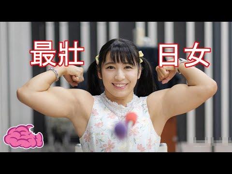 你沒看過的日本最強壯女偶像 5個讓人無法置信的女性