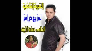 اغاني حصرية احمد الصغير الضربة القاضية 2016 توزيع درامز العالمى حمادة الرايق 2016 تحميل MP3