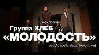 ЭКСКЛЮЗИВ ESQUIRE: трек «Молодость» группы ХЛЕБ (с участием грузинского хора)