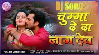 chumma chumma de de dj song bhojpuri - मुफ्त ऑनलाइन