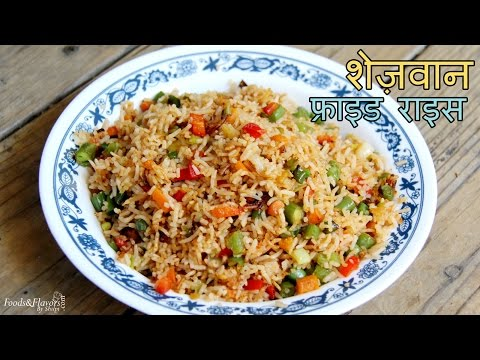 Schezwan Fried Rice Hindi | शेज़वान फ्राइड राइस - Quick Spicy Schezwan Fried Rice