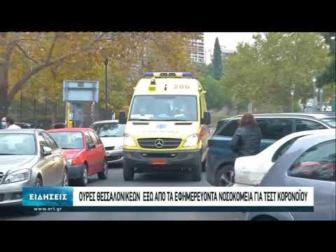 Ουρές στα νοσοκομεία της Θεσσαλονίκης για rapid tests | 18/11/2020 | ΕΡΤ