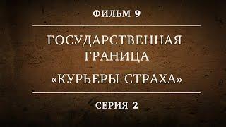 ГОСУДАРСТВЕННАЯ ГРАНИЦА | ФИЛЬМ 9 | КУРЬЕРЫ СТРАХА | 2 СЕРИЯ