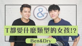 What type of girl does tomboy/butch like? [ABEN & dry]
