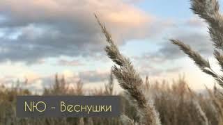 NЮ   Веснушки