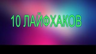 10 ЛАЙФХАКОВ