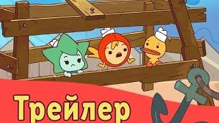 Капитан Кракен - Трейлер - Оракул - Прикольные мультфильмы для детей