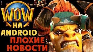 Warcraft на Android: РУССКИЙ ЯЗЫК ДОБАВЛЕН [MT4: Lost Honor | Era of legends]