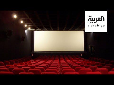 العرب اليوم - شاهد: الإجراءات الجديدة لصالات السينما في المملكة السعودية