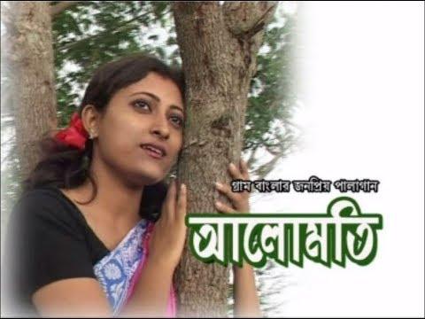 Alomati - আলোমতি - বাংলা পালাগান