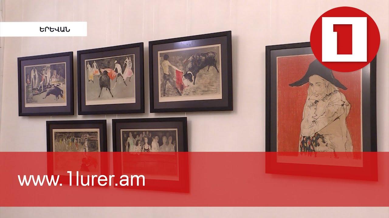 Ֆրանսիացի գեղանկարիչների աշխատանքները ներկայացվել են հայ արվեստասերին