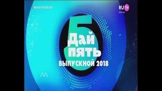 Дай Пять - Выпускной 2018 на RuTV(Парк Горького)