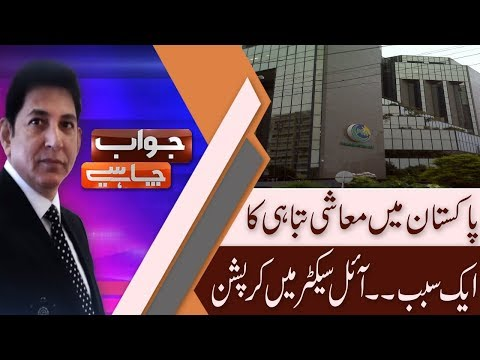 Jawab Chahye | Discussion on Massive Corruption by Oil Companies | 10 Sep 2018 | 92NewsHD