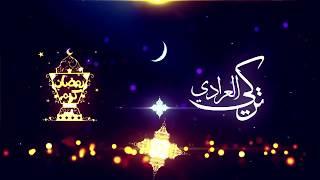 رمضان كريم وكل عام وانتم بخير ١٤٤١هـ تحميل MP3