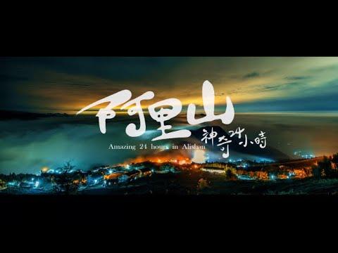 The Magic of Alishan in 24 hours (3mins short version) 阿里山神奇24小時(三分鐘預告片中英版)