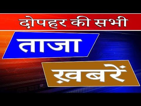 दोपहर की सभी ताजा ख़बरें 15.10.2018 | Mid day news | Dophar ki taja khabren