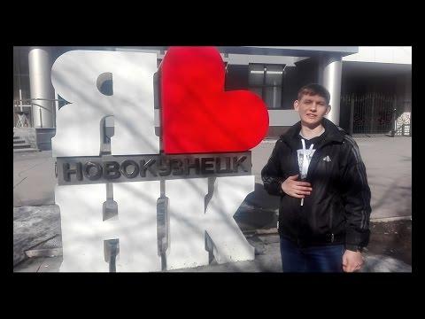 Достопримечательности Новокузнецка