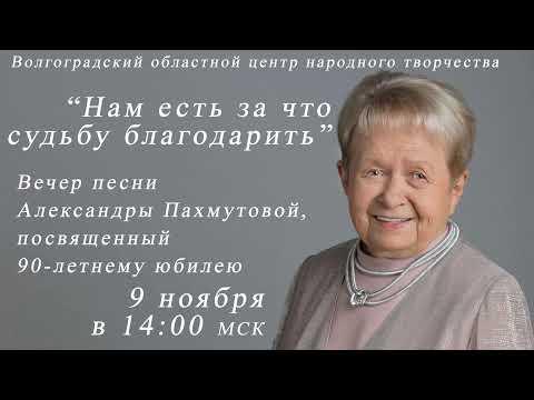 Праздничный концерт посвященный юбилею Александры Пахмутовой видео