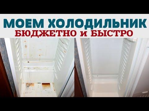 КАК ОТМЫТЬ ХОЛОДИЛЬНИК / Генеральная уборка ХОЛОДИЛЬНИКА /
