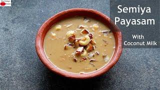 Semiya Payasam – Semiya Payasam With Coconut Milk – Onam Special സേമിയ പായസം | Skinny Recipes