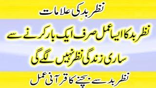 Buri Nazar e Bad se Bachnay ka Tarika Qurani Amal Wazifa Alamat Nishaniyan Urdu Hindi lab