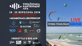 Соревнования кайтбординг Arabatka Club 18.09.2018