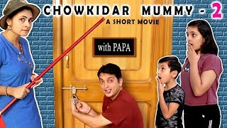 CHOWKIDAR MUMMY Part 2 with Papa | Short Movie | Aayu and Pihu Show