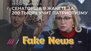 FAKE NEWS #11. Найдено самое тупое политическое ток-шоу России
