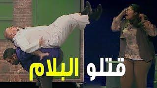 قتلو المشاهدين ضحك - مسرحية العظماء السبعة حصرياً على تطبيق قروب البلام