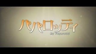 韓国映画『パパロッティ』スポット15秒