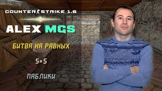 Counter-Strike 1.6 🔴 5×5 Спортивная жажда!