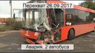 Перехват 26.09.2017 Авария. 2 автобуса
