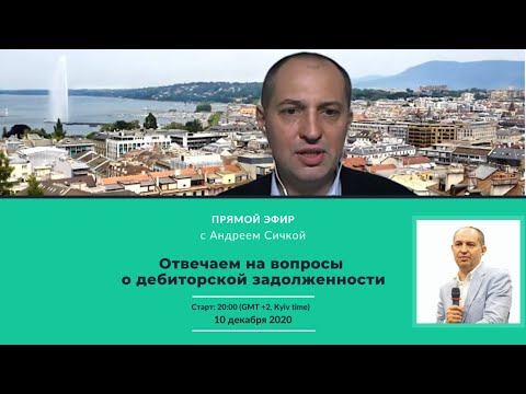 Дебиторская Задолженность. Q&A сессия с Андреем Сичкой.