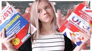 КАК Я СДАВАЛА ОГЭ || Английский, общество, русский, математика
