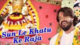 Sun Le Khatu Ke Raja  Pappu Sharma  Superhit Khatu Shyam Bhajan
