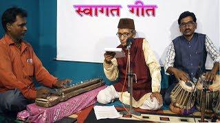 ये बाग़ हमारा कैसा है / स्वागत गीत / गायक - योगेंद्र सिंह - Download this Video in MP3, M4A, WEBM, MP4, 3GP