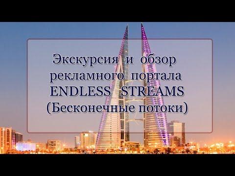 Экскурсия и обзор рекламного портала ENDLESS STREAMS