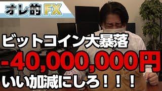 -4000万円になったビットコインまた大暴落!大手業者ビットフライヤーに業務改善命令!!